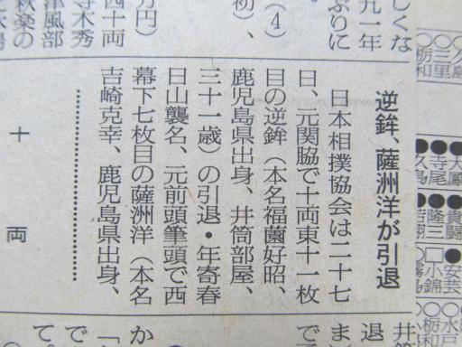 20130919・相撲57-05