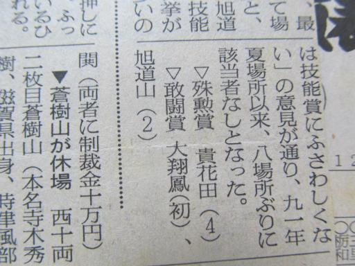 20130919・相撲57-04