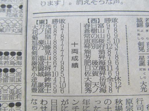 20130919・相撲57-02