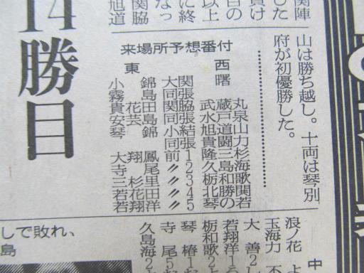 20130919・相撲57-03