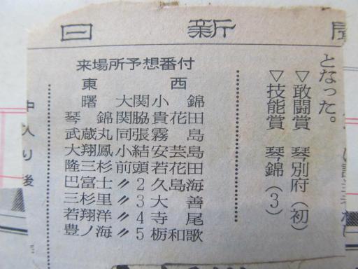 20130919・相撲57-12