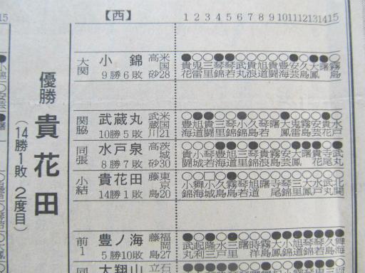 20130919・相撲57-08