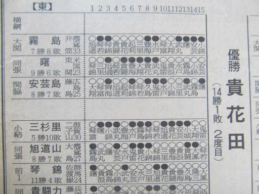 20130919・相撲57-07