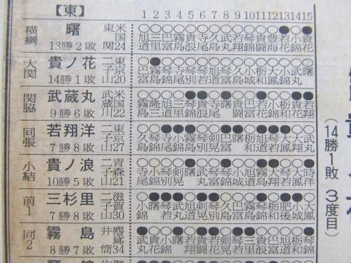 20130919・相撲58-04