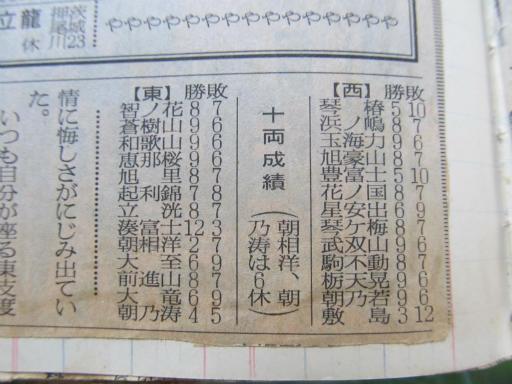 20130919・相撲58-02