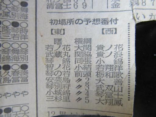 20130919・相撲59-03