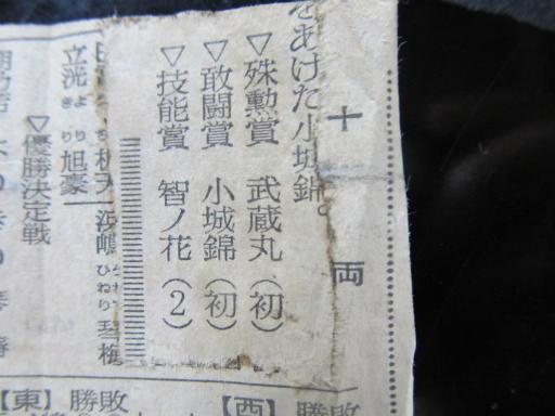 20130919・相撲59-04