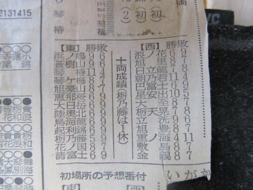 20130919・相撲59-02