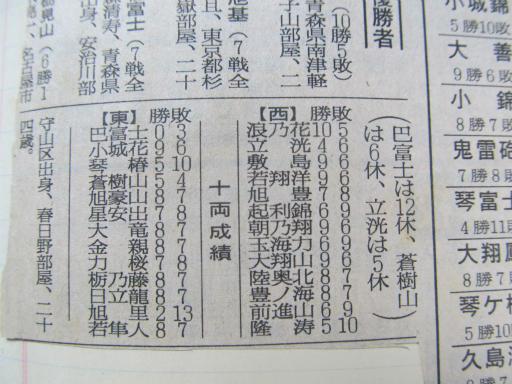 20130919・相撲60-06