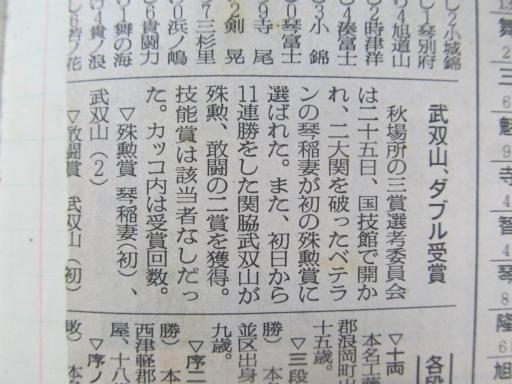 20130919・相撲60-07