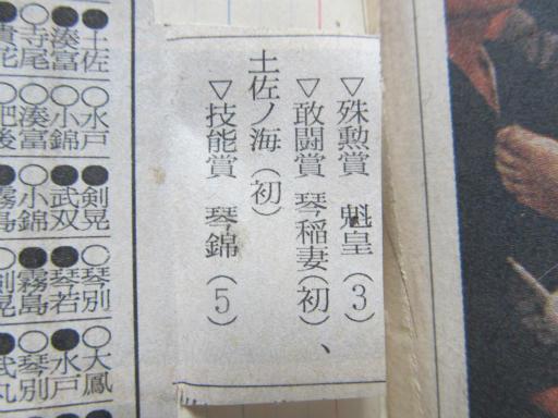 20130919・相撲61-03