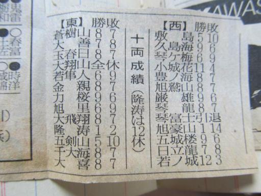 20130919・相撲61-02
