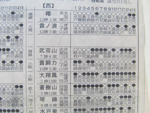 20130919・相撲62-07