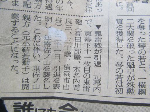 20130919・相撲62-05