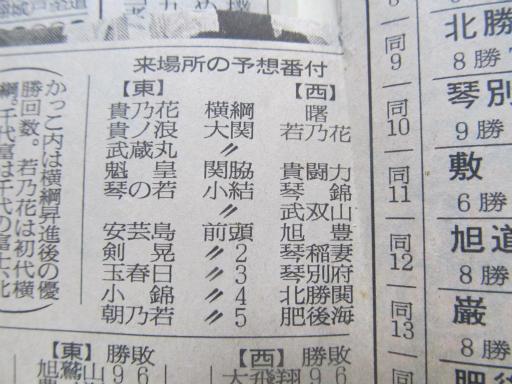 20130919・相撲62-03