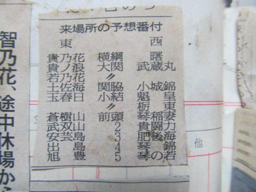20130919・相撲63-04