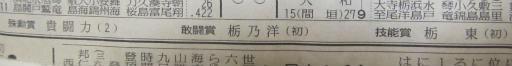 20130919・相撲63-11