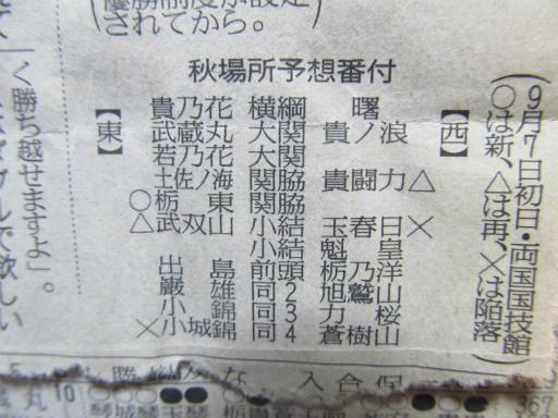 20130919・相撲63-10