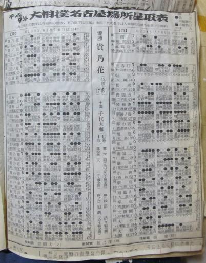 20130919・相撲63-08