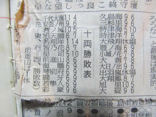 20130919・相撲63-09