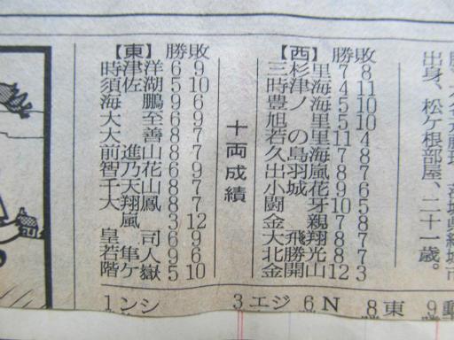 20130919・相撲64-02