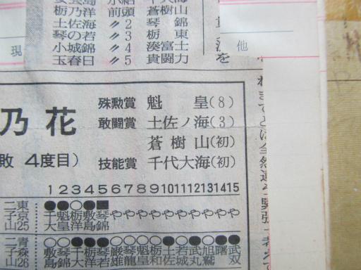 20130919・相撲64-09