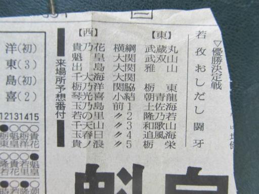 20130919・相撲65-03