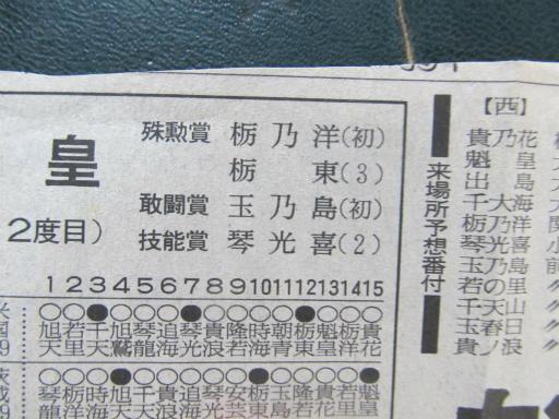 20130919・相撲65-04