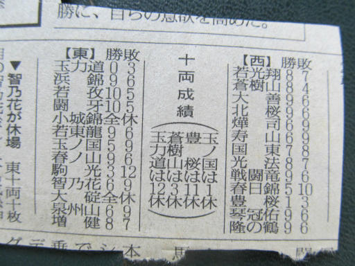 20130919・相撲65-02