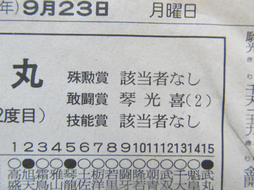 20130919・相撲66-04