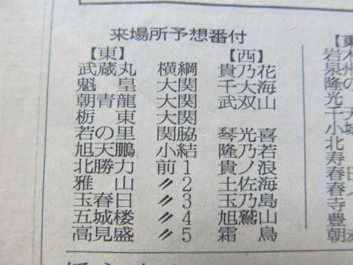 20130919・相撲66-03