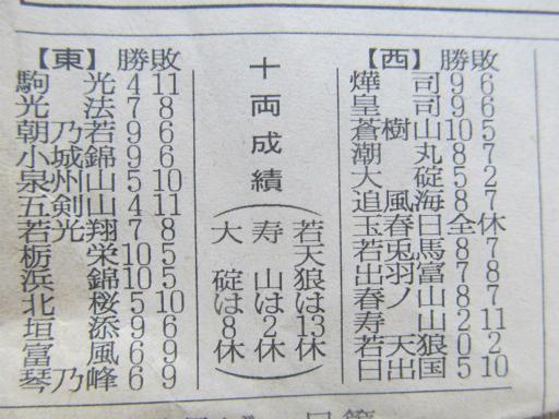 20130919・相撲67-02