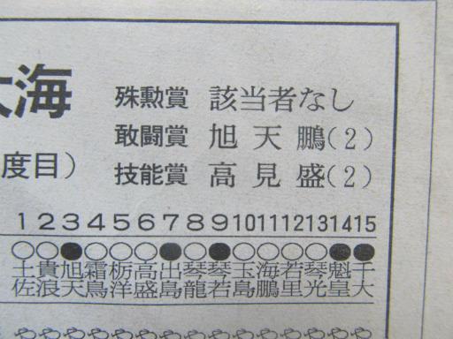 20130919・相撲67-03