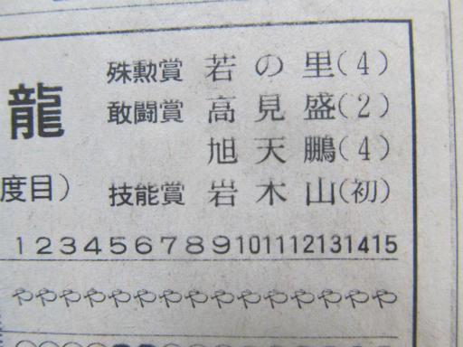 20130919・相撲68-04