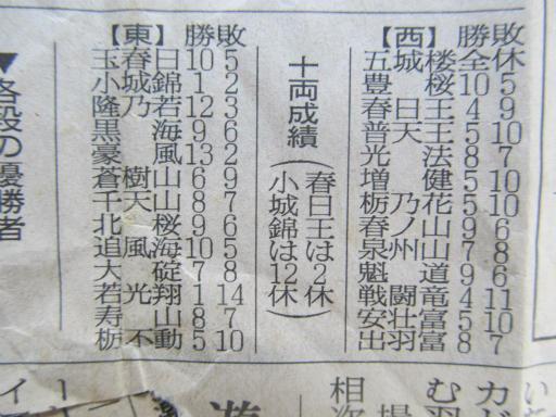 20130919・相撲68-02