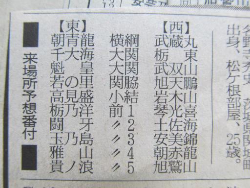 20130919・相撲68-03