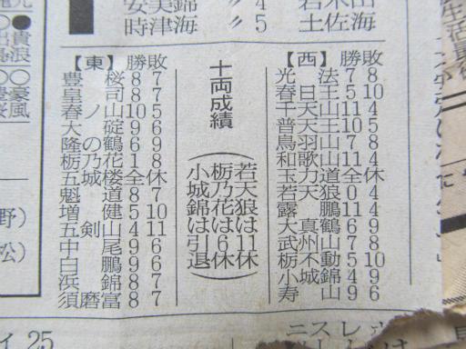 20130919・相撲69-02