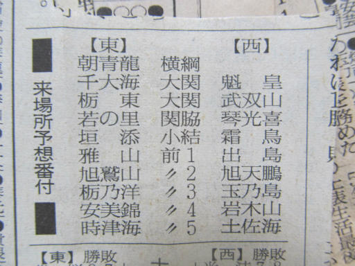 20130919・相撲69-03