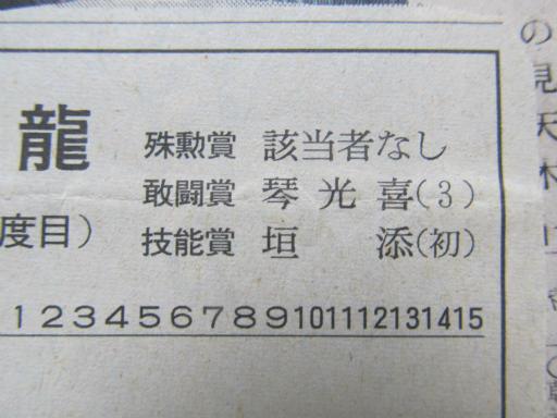 20130919・相撲69-04