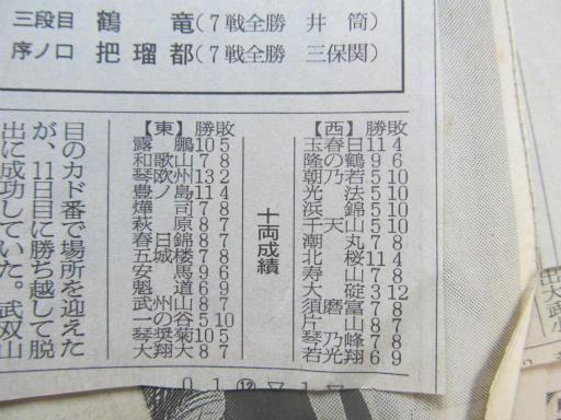 20130919・相撲70-02