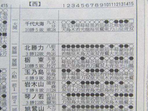 20130919・相撲70-06