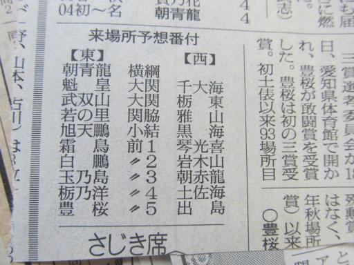 20130919・相撲70-03