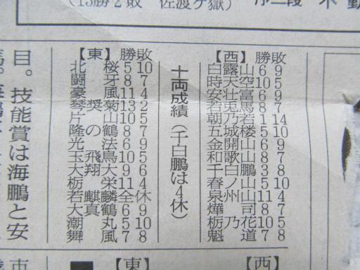 20130919・相撲71-02