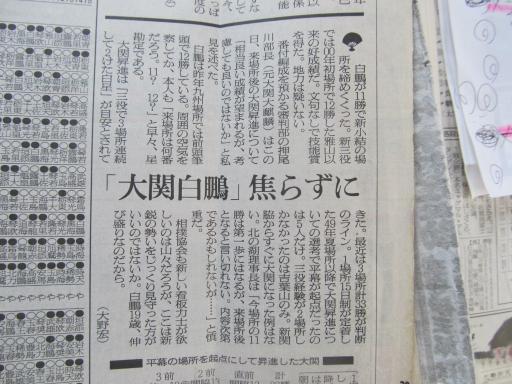 20130919・相撲72-05