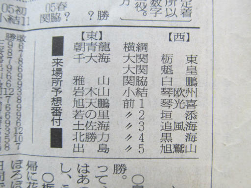 20130919・相撲72-03