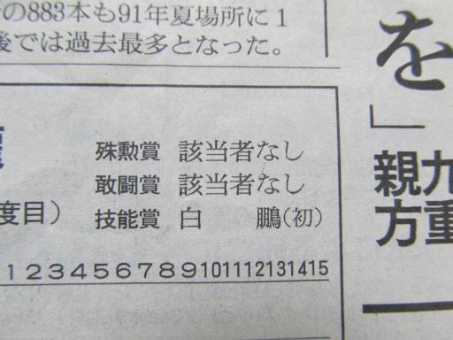 20130919・相撲72-04