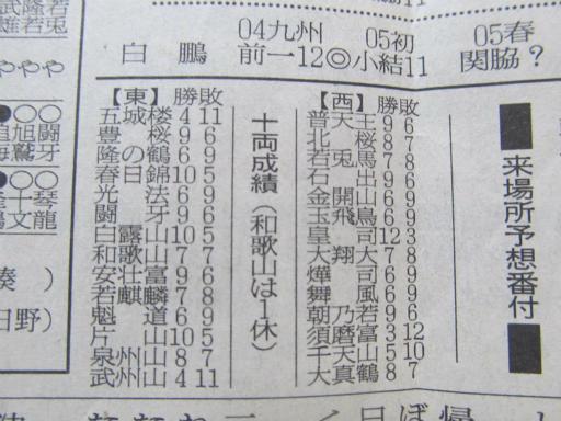 20130919・相撲72-02