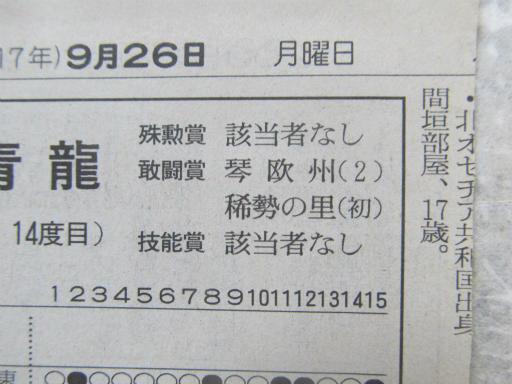 20130919・相撲73-03