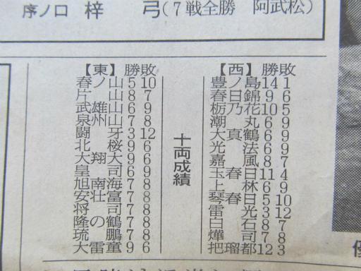20130919・相撲73-02