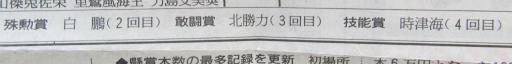 20130919・相撲74-04